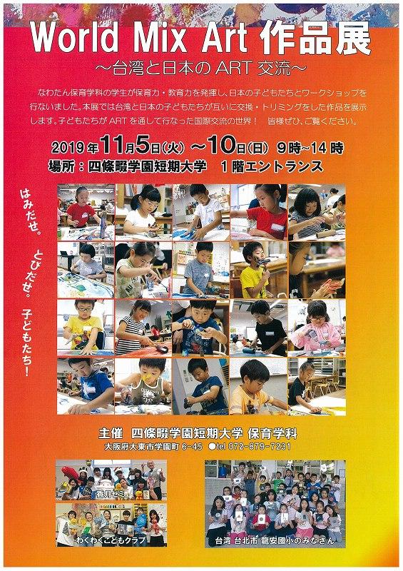 台湾と日本のART交流