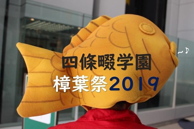 2019年度 樟葉祭
